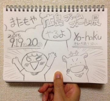 またもや 広島ズームズーム展 葱 ままま yo-haku  廣島 ジャロウガー
