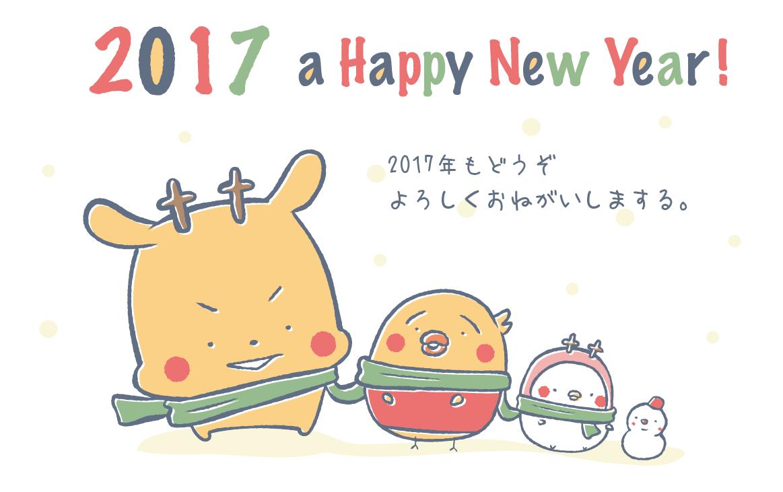 2017年おめでとうございます!