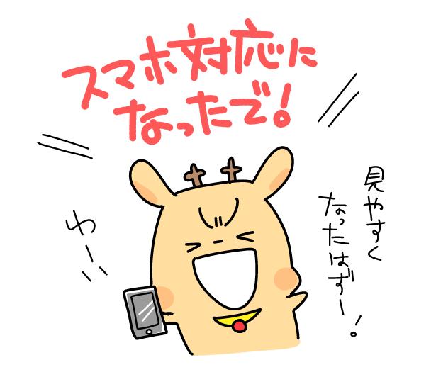 廣島県神 広島 ジャロウガー スマートフォン スマホ 対応