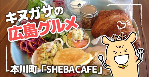 キヌガサの広島グルメ SHEBA CAFE