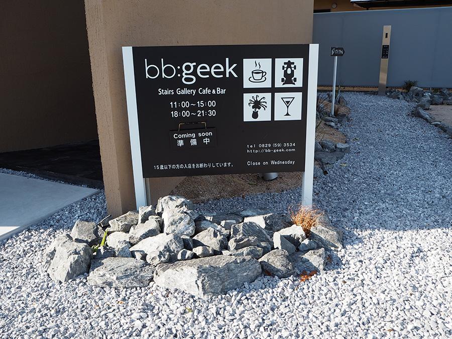 bb:geek入口